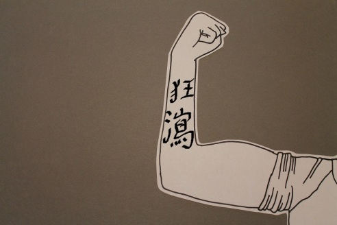 Also, this is totally not the chinese character for Serenity.